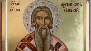 Святой Савва, просветитель сербский,  и его влияние в России