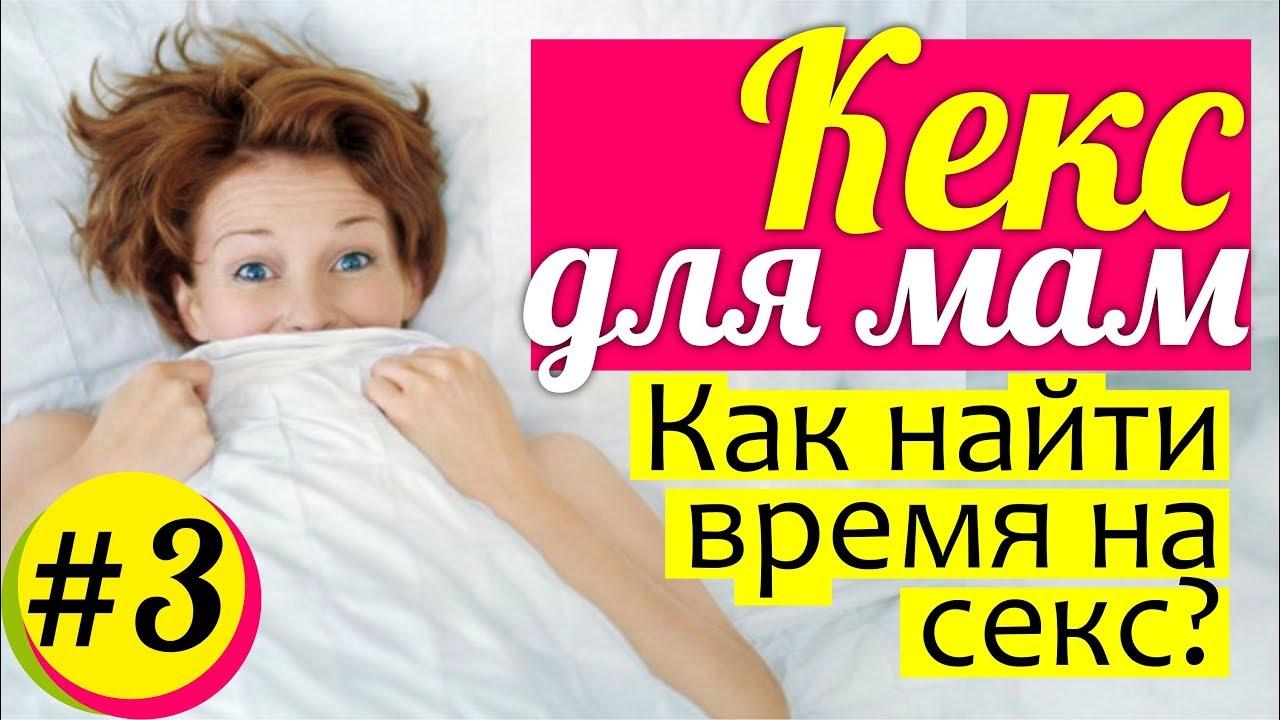 Секс и кекс видео