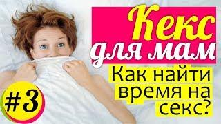 КЕКС для мам: Нет времени и сил НА СЕКС! Интимная жизнь для мам и пап