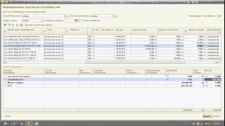 1C ERP Управление запасами часть 4