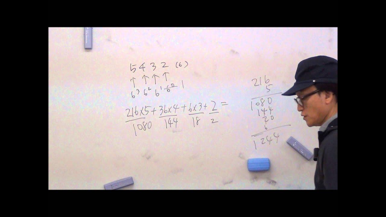 進法の問題その3 6進法で5432を4...
