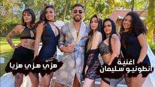 اغنية انطونيو سليمان – هزي هزي هزيا (النسخة الاصلية)   2021 Antonio Suleiman song- Shake it Shake it