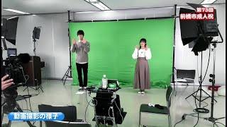 【ひるポチッ!】前橋市成人祝(21/01/08)