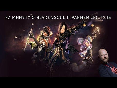 За минуту о Blade & Soul и раннем доступе