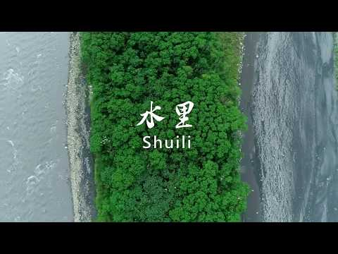 水里鄉觀光行銷宣傳影片(精簡版4分鐘) 水里鄉公所版權所有(107年8月拍攝)