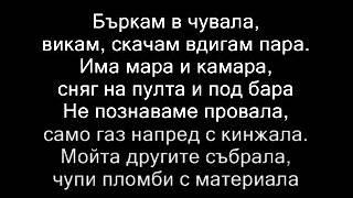 Криско - Не дължа Нищо (lyrics)