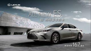 LEXUS|ALL NEW ES 超 規格豪華房車 thumbnail
