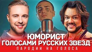 ЮМОРИСТ Голосами РУССКИХ ЗВЕЗД | FACE