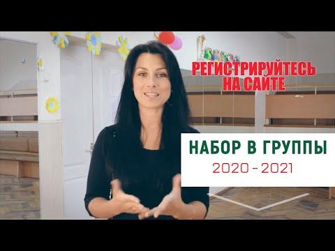 Набор в группы 2020. Спортивно-бальные танцы. Клуб «DanceHall» (Киев).