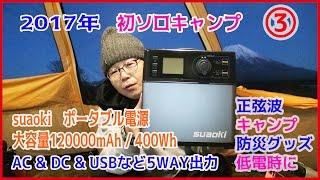 suaokiのポータブル電源は大容量120000mAh / 400WhでAC & DC & USBなど5WAY出力の正弦波! キャンプや防災グッズ、停電時に威力を発揮!