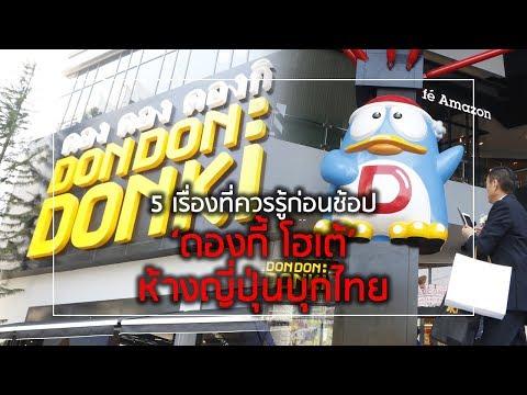 5 เรื่องที่ควรรู้ก่อนช้อป 'ดองกี้ โฮเต้' ห้างญี่ปุ่นบุกไทย