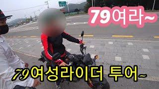 79라이더클럽 여성라이더와 백운계곡 투어~