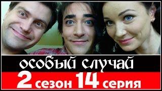 Особый случай 2 сезон 14 эпизод 2014 HDTVRip