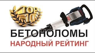 видео Купить отбойный молоток электрический, ручные бетоноломы профессиональные
