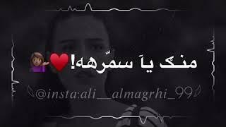 سمرا يا سمرا Lyrics And Music By