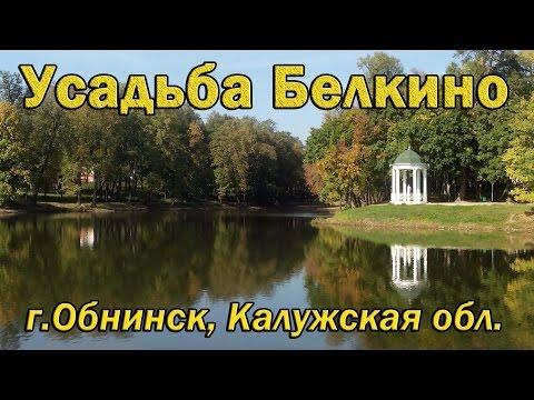 Поэзия осени. Белкинский парк и усадьба Белкино (Обнинск, Калужская обл.)