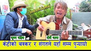 फुटपातमा यस्तो प्रतिभा भेटे कृष्ण कंडेलले, कुनै चर्चित गायक भन्दा कम छैन उनको आवाज ।०७७.०२.०३ HD