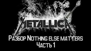 Metallica - Nothing else matters Как играть 1 часть видео урок