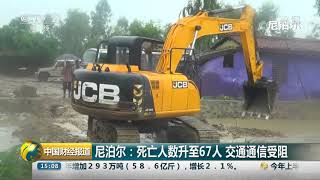 [中国财经报道]南亚三国暴雨成灾 死亡人数过百| CCTV财经