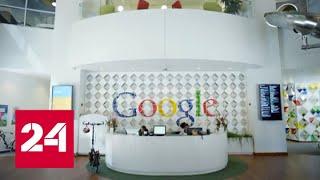 Google не удалила 2,5 тысячи противоправных материалов - Россия 24 