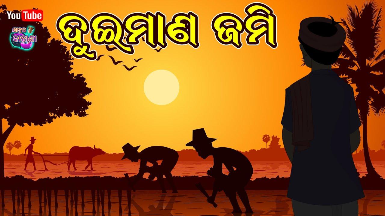 ଦୁଇମାଣ ଜମି | Duimana Jami | Odia Story | Odia Gapa | New Moral Story in Odia 2021 | Bedtime Stories