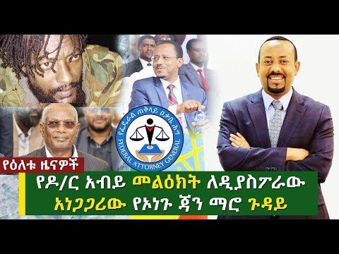 የዶ/ር አብይ መልዕክት ለዲያስፖራው | የኦነጉ ጃን ማሮ ጉዳይ የዕለቱ ዜናዎች | Ethiopian Daily News