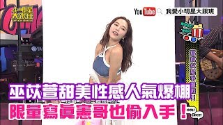 【超有梗】巫苡萱甜美性感人氣爆棚 限量寫真憲哥也偷入手!
