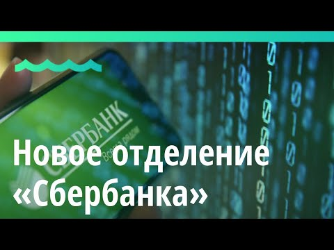 Новое отделение «Сбербанка» открылось в Барнауле