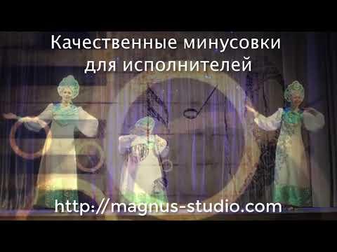 Ансамбль Сорока - Матушка Россия, минусовка ДЭМО фрагмент