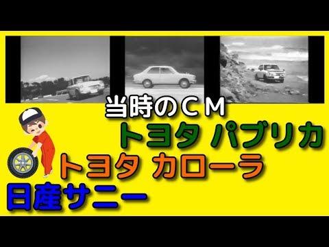 トヨタ パブリカ & カローラ・日産サニー 当時のCM / Toyota Publica & COROLLA・Nissan SUNNY 1960s Japan