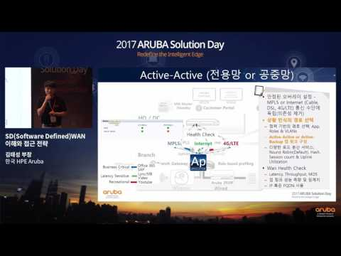 2017 Aruba Solution Day_SD(Software Defined) WAN 이해와 접근 전략