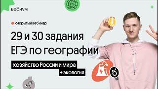 29 и 30 задание ЕГЭ по географии Хозяйство России и мира Экология География с Магелланом