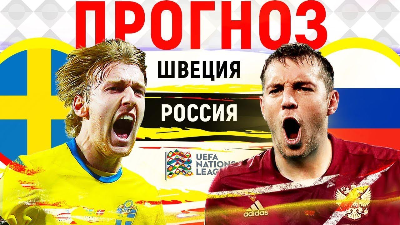 Ставки на футбол россия-швеция [PUNIQRANDLINE-(au-dating-names.txt) 43