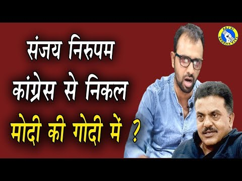 Sanjay Nirupam Joining BJP after Congress Fiasco?   AKTK