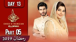 Ehed e Ramzan | Sehar Transmission | Part 5 | 19  May | Hafiz Ibtisam | Express Tv