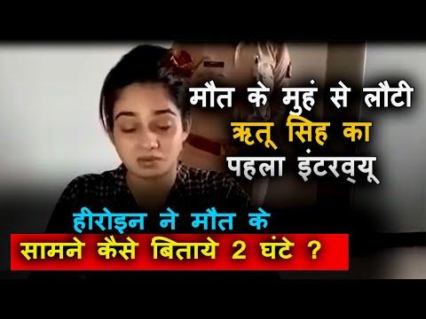 सनकी आशिक़ की कैद से छूटने के बाद Ritu Singh  ने रो रोकर सुनाई  आपबीती | Bindaas Bhojpuriya