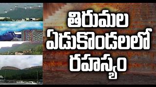 Unknown Facts About Tirumala Tirupati | tirumala yedukondalu names | Facts in Telugu తెలుగులొనిజాలు