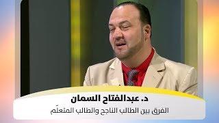 د. عبدالفتاح السمان - الفرق بين الطالب الناجح والطالب المتعلّم
