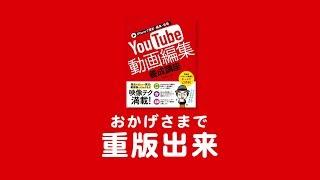 iPhoneで撮影・編集・投稿 YouTube動画編集 養成講座」 http://shin-yu....