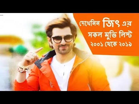 Jeet all movie listFrom 2001 to2019  Jeet filmography with Motion Poster   ATV