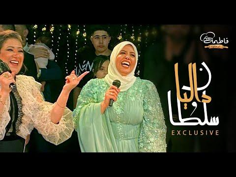داليا وسلطان.. أغنية الشيف فاطمة أبو حاتي لبنتها في الخطوبة 👏❤️ الناس انهارت من الضحك والفرحة 😍