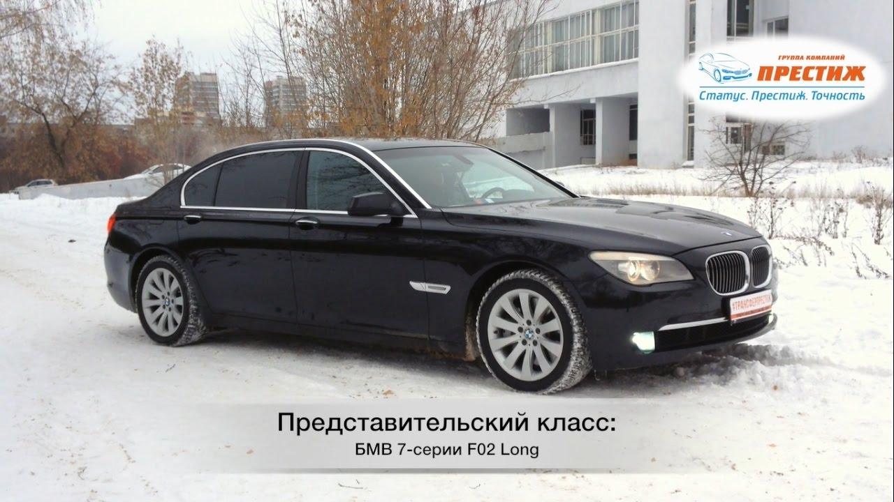 Вы можете выбрать и купить бмв 7 серии 2018 года в москве по лучшей цене от официального дилера авто-авангард. На сайте доступны.