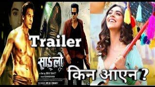 #Sanglo#BirajBhatta     New Nepali Movie Sanglo Trailer Releasing soon 2019 \Biraj Bhatta\Nikita