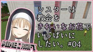 [LIVE] 【マイクラ】シスターは、教会をお花で彩ります #05【シスタークレア】