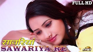 Saawariya | सांवरिया | Latest Rajasthani Sad Song | Ritika Pandey | 1080p HD Video | Uui Kata Laga