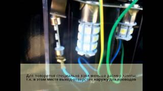 Замена ламп накаливания на LED в фонарях прицепа(, 2015-10-16T10:37:46.000Z)