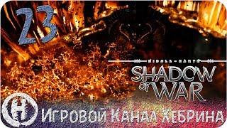Middle Earth Shadow of War - Часть 23 Ледяной плен