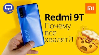 Xiaomi Redmi 9t новый бюджетный король?