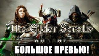The Elder Scrolls Online - Большое превью! via MMORPG.su