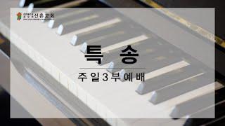 [ 20210124 ] 주일예배 3부 특송 (시온찬양대…